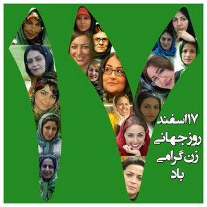 اتفاقات 17 اسفند ماه در ایران و جهان