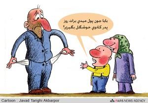 کاریکاتور (3) روز مرد