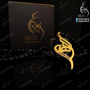 پلاک اسم فارسی و لاتین یا انگلیسی طلا و نقره و استیل